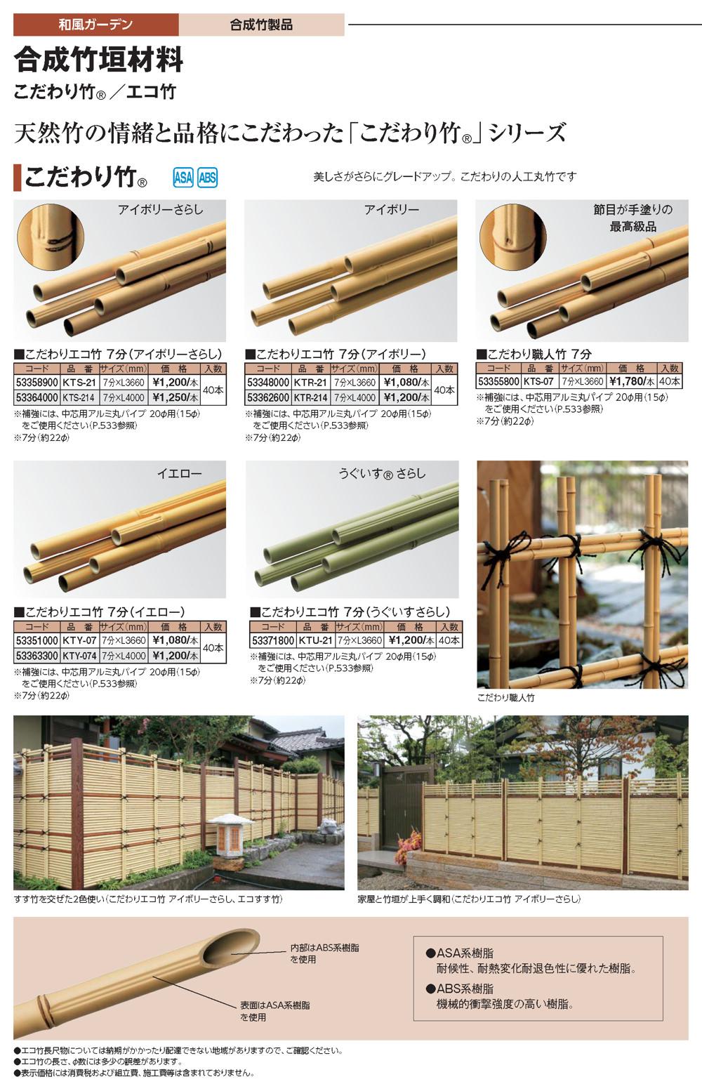 竹の画像 p1_39