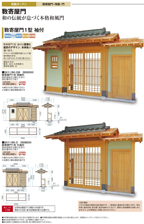 人工強化竹垣・和風ガーデン/数...
